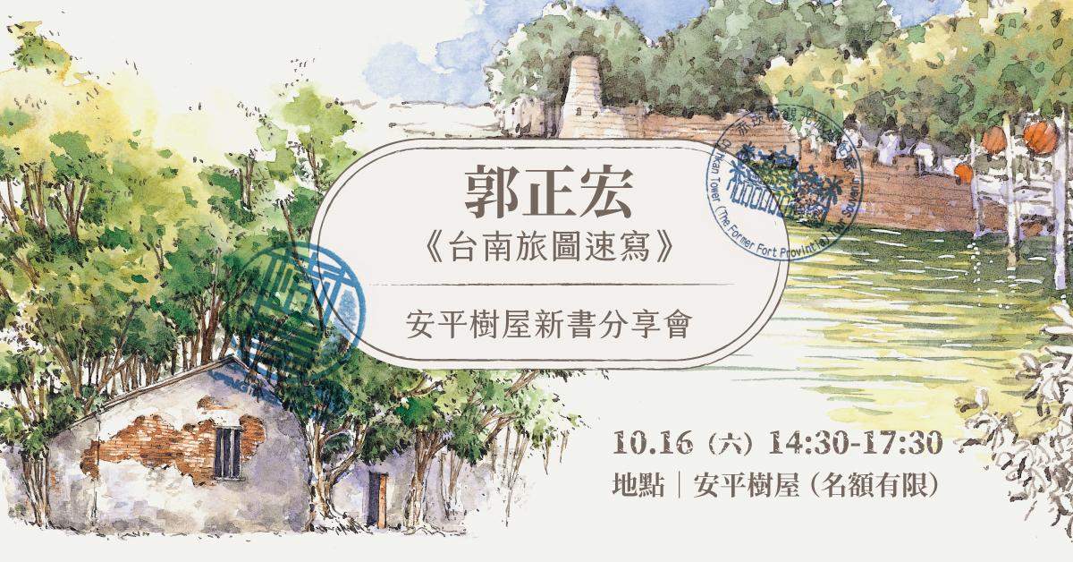 台南旅圖個展 安平活動bn