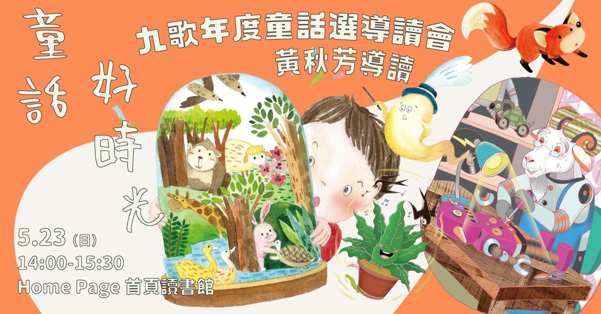 童話選 新書分享會 活動bn