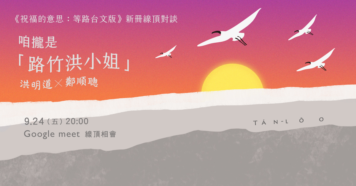 等路台文版 台北場 活動bn