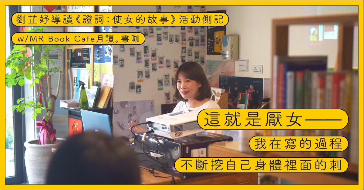 網頁 活動現場 劉芷妤導讀《證詞》活動側記