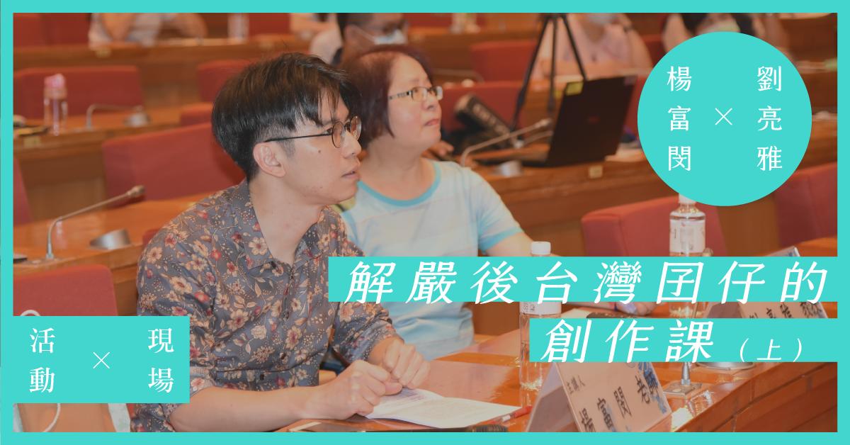 網頁 活動現場 楊富閔、劉亮雅對談(上)