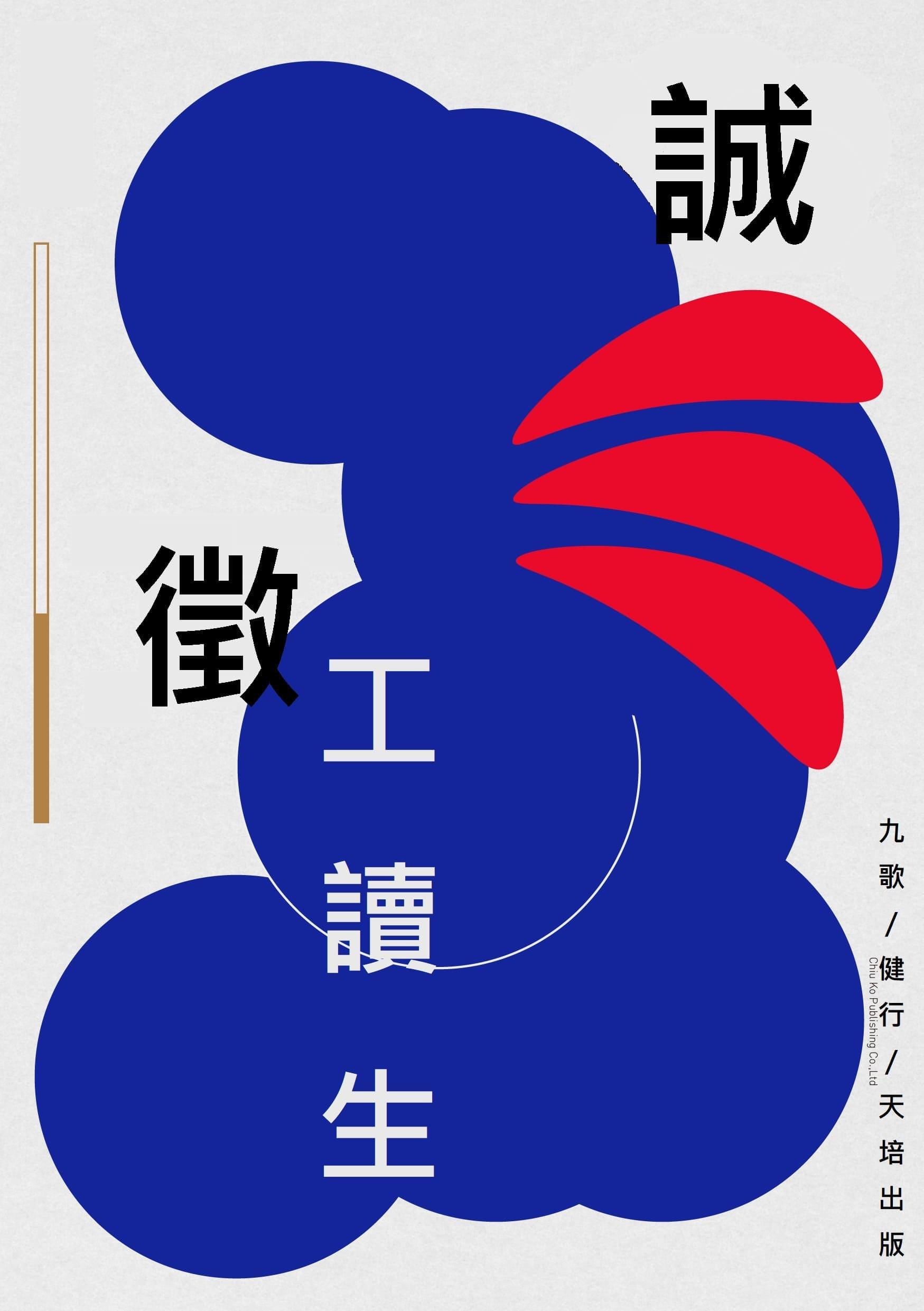 誠徵工讀生 (1) (1)