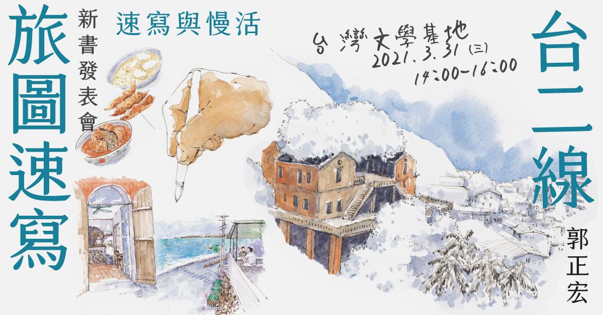 速寫與慢活:郭正宏《台二線旅圖速寫》新書發表會 活動bn