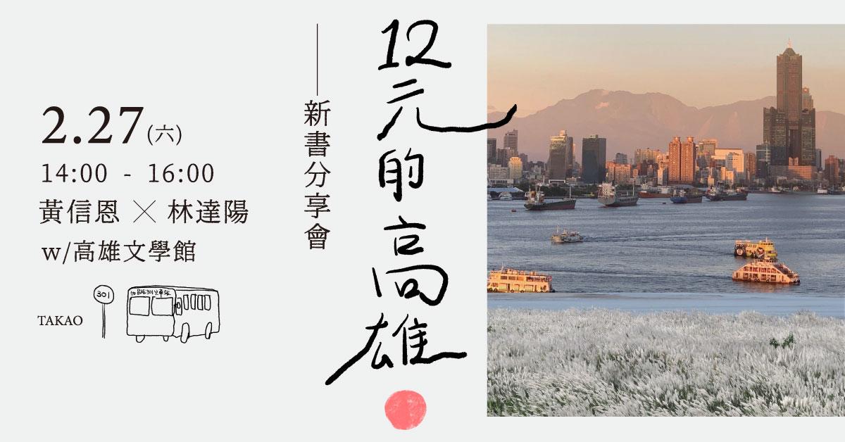 黃信恩x林達陽 活動bn