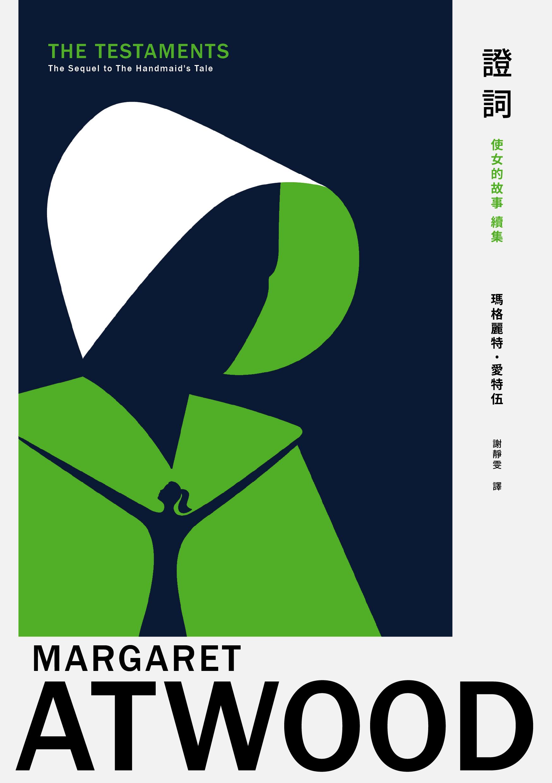 瑪格麗特‧愛特伍《證詞》