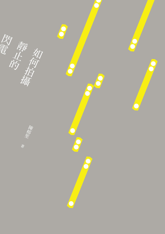 如何拍攝靜止的閃電封面 517.2x210