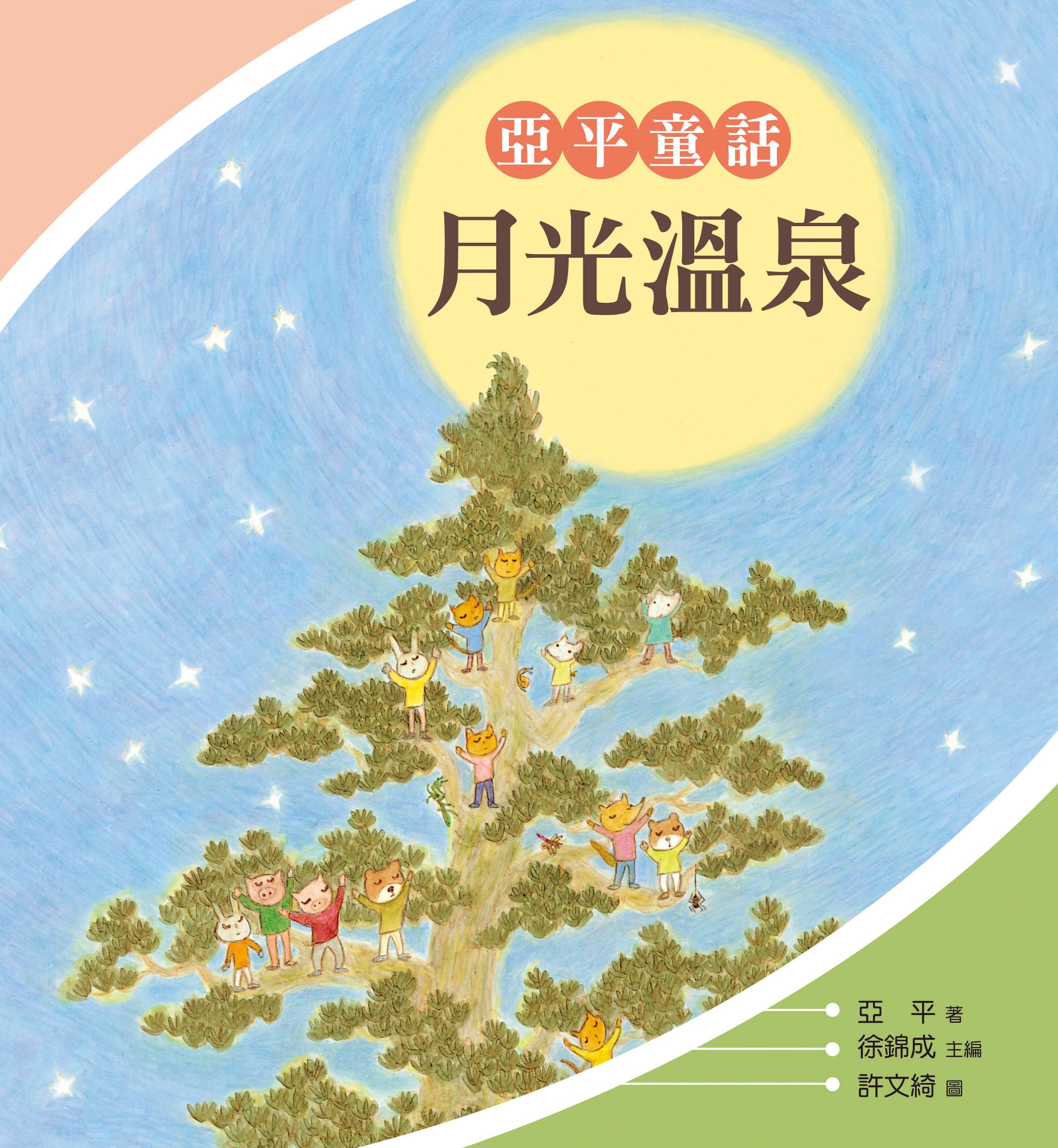 楊隆吉童話封面 8