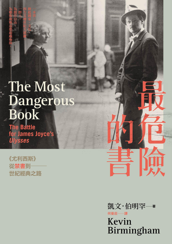 最危險的書