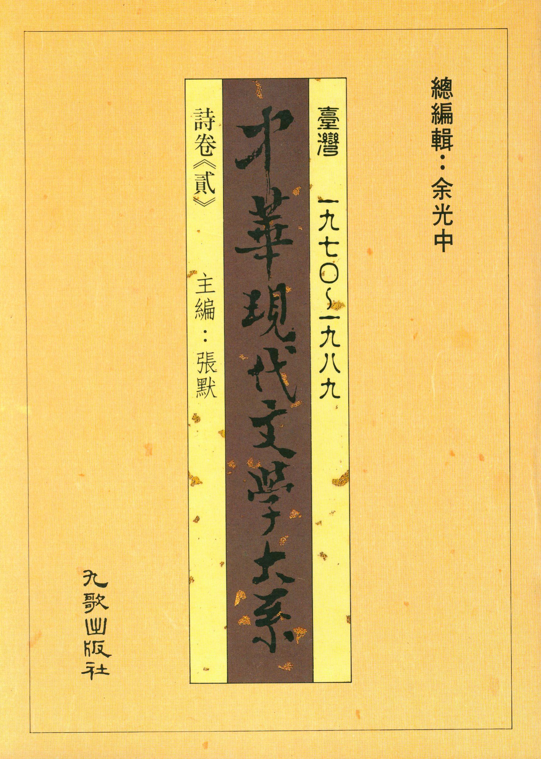 K0002中華現代文學大系(一)詩卷2