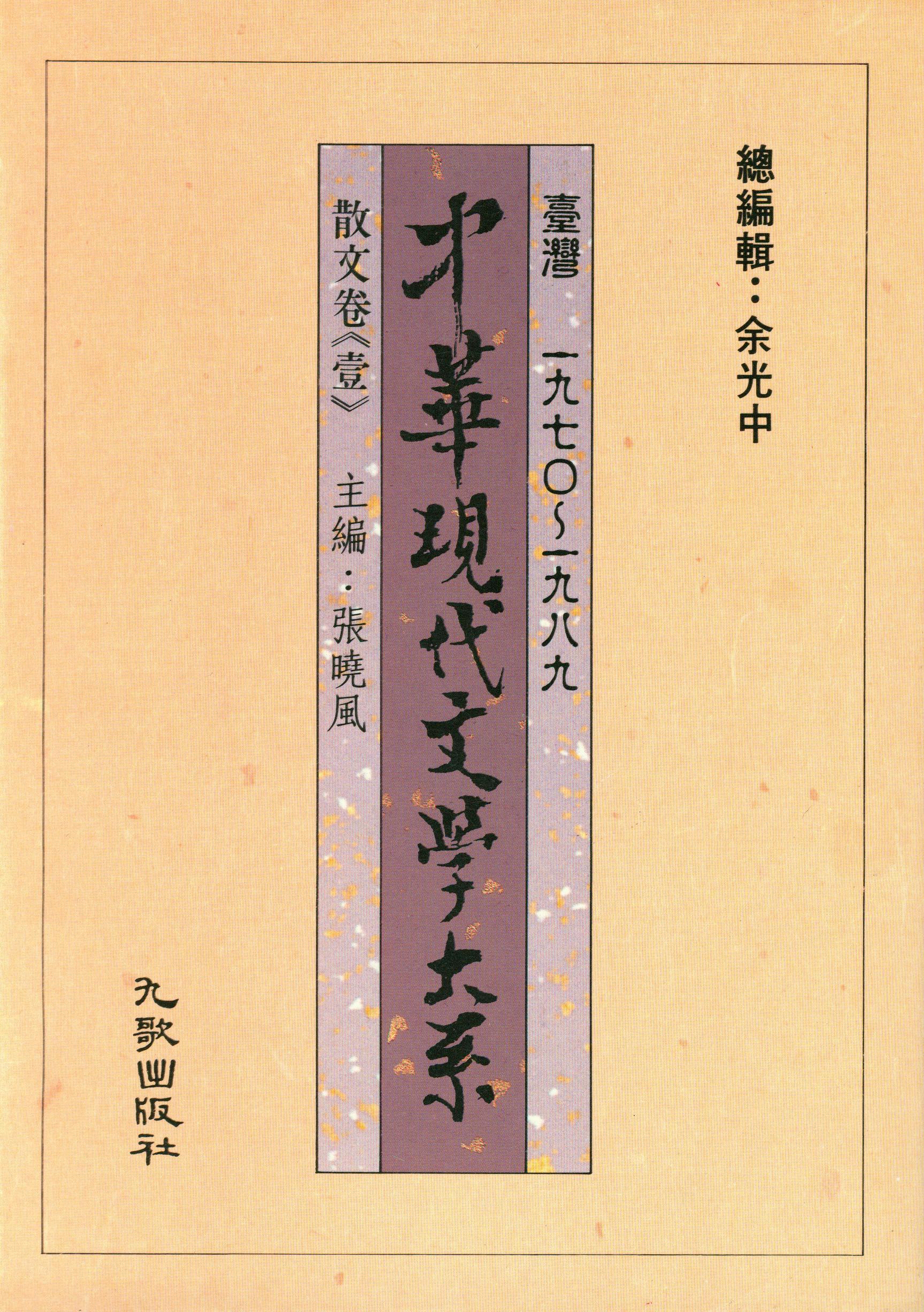 K0003中華現代文學大系(一)散文卷1