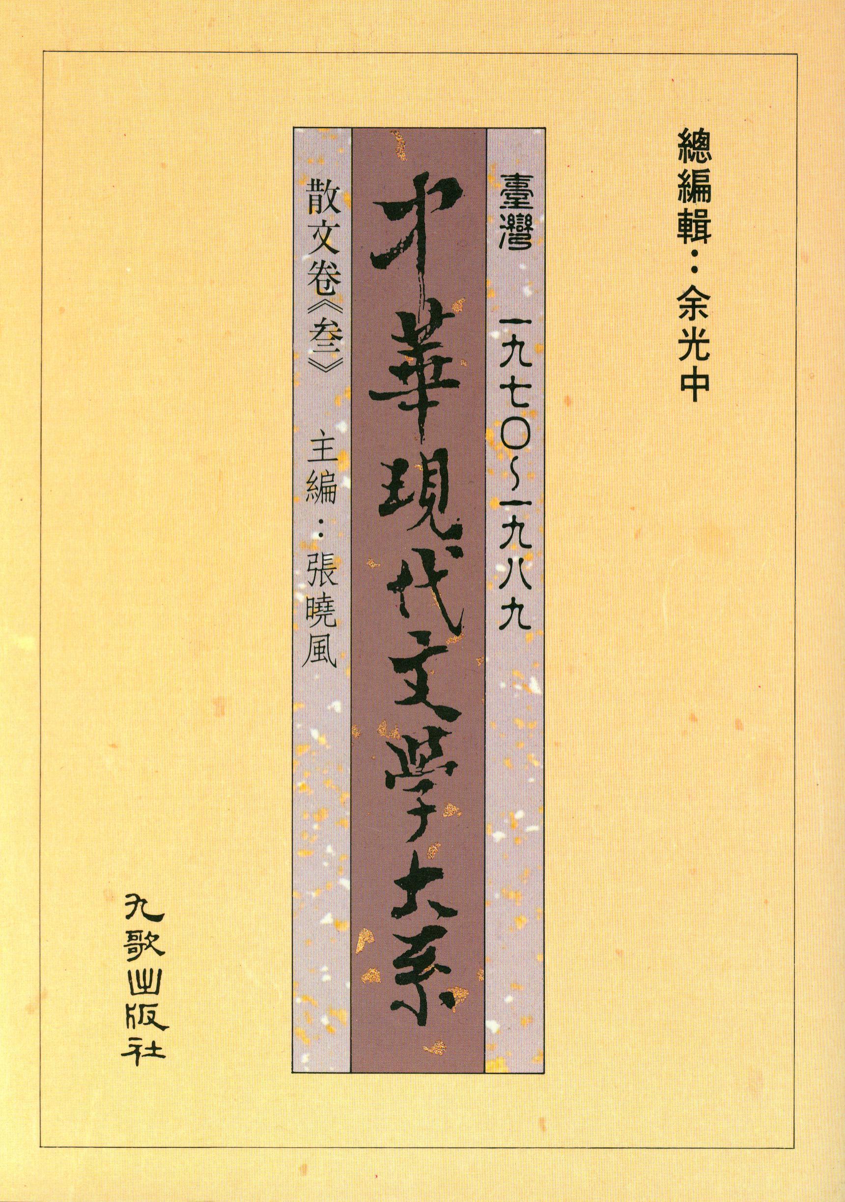 K0005中華現代文學大系(一)散文卷3