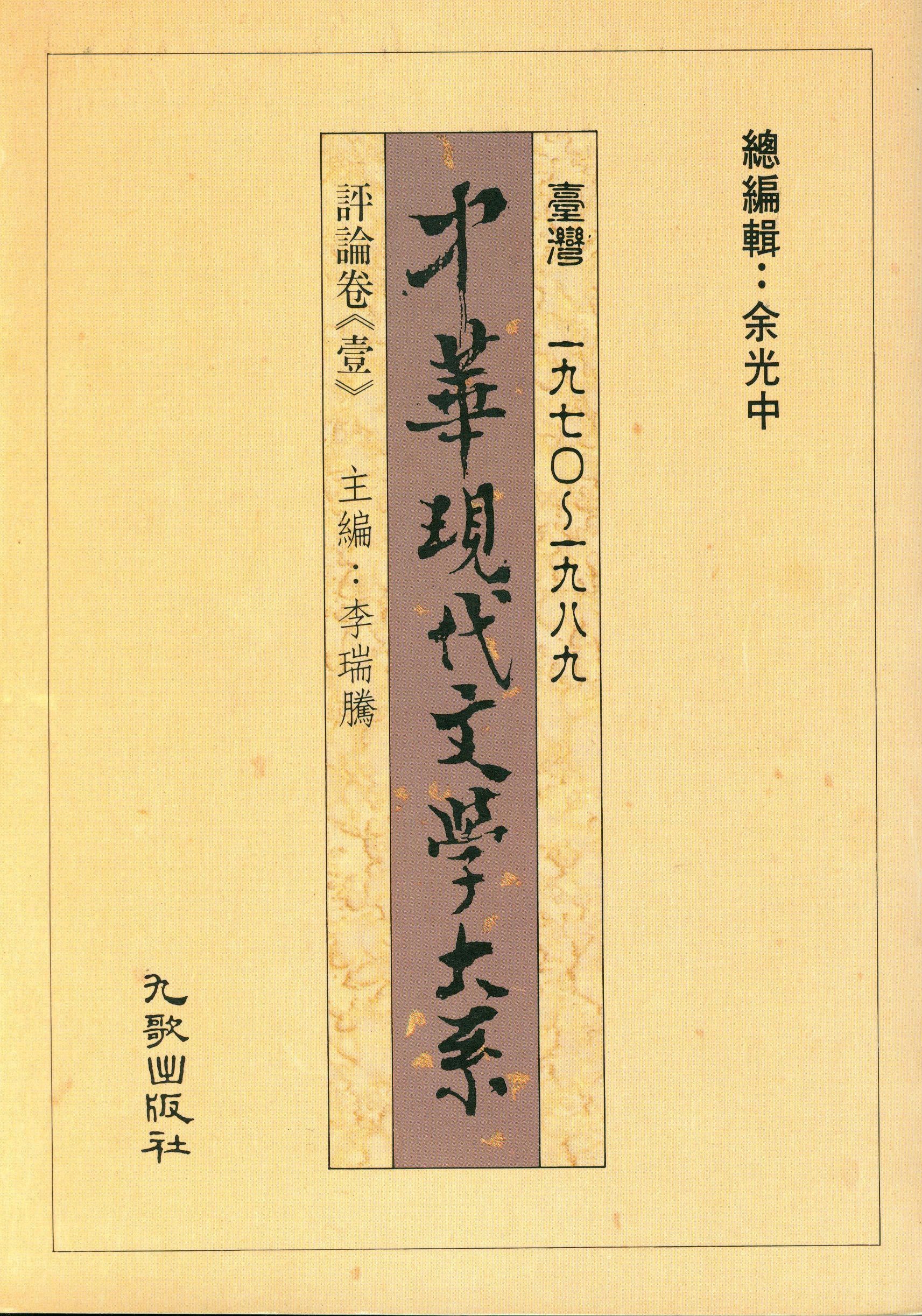 K0014中華現代文學大系(一)評論卷1