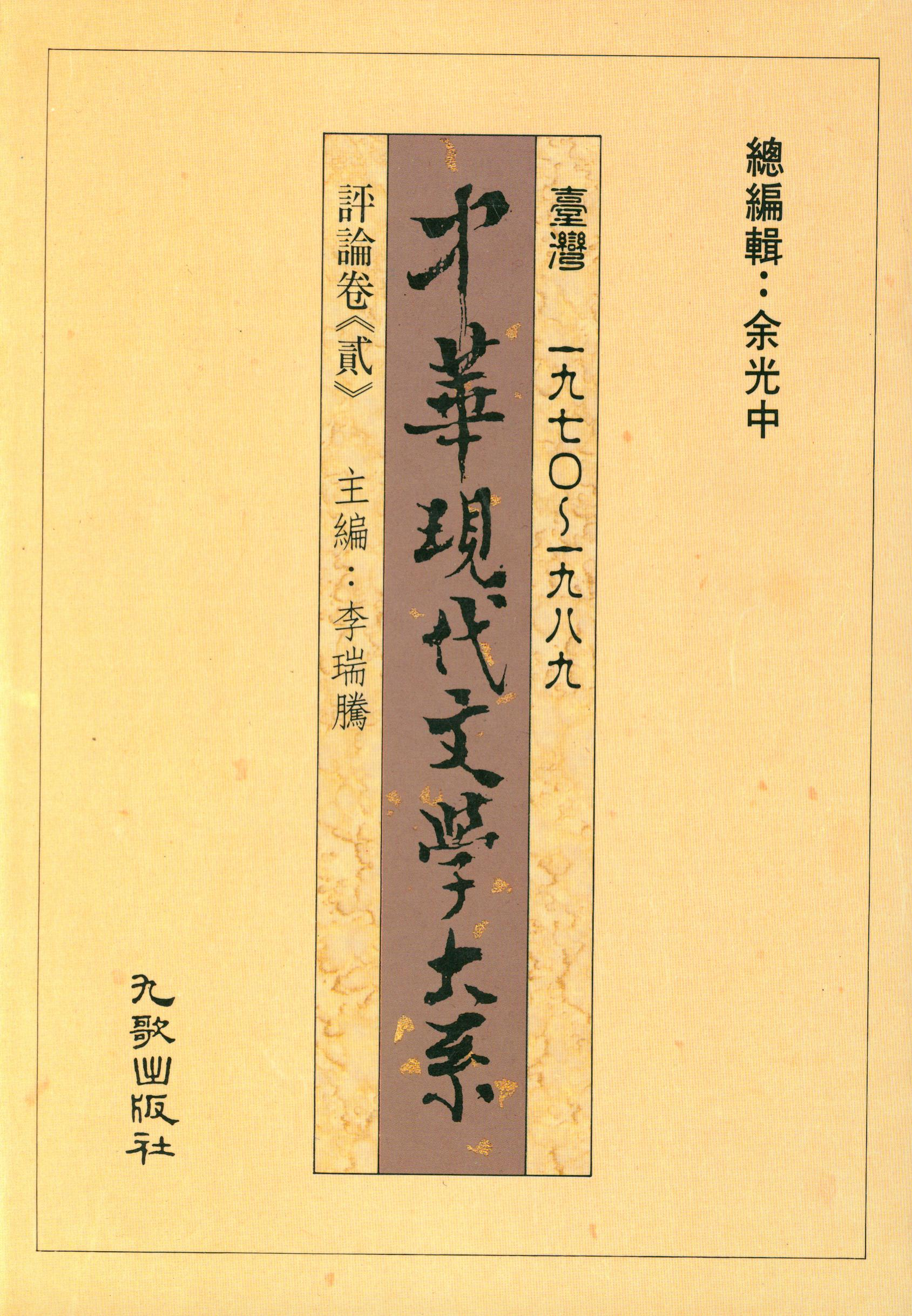 K0015中華現代文學大系(一)評論卷2