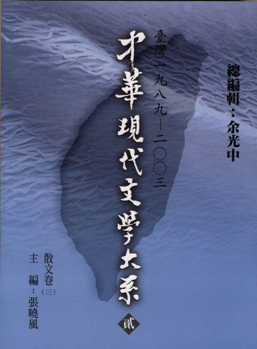 K0025 中華現代文學大系(二)散文卷(第三冊)
