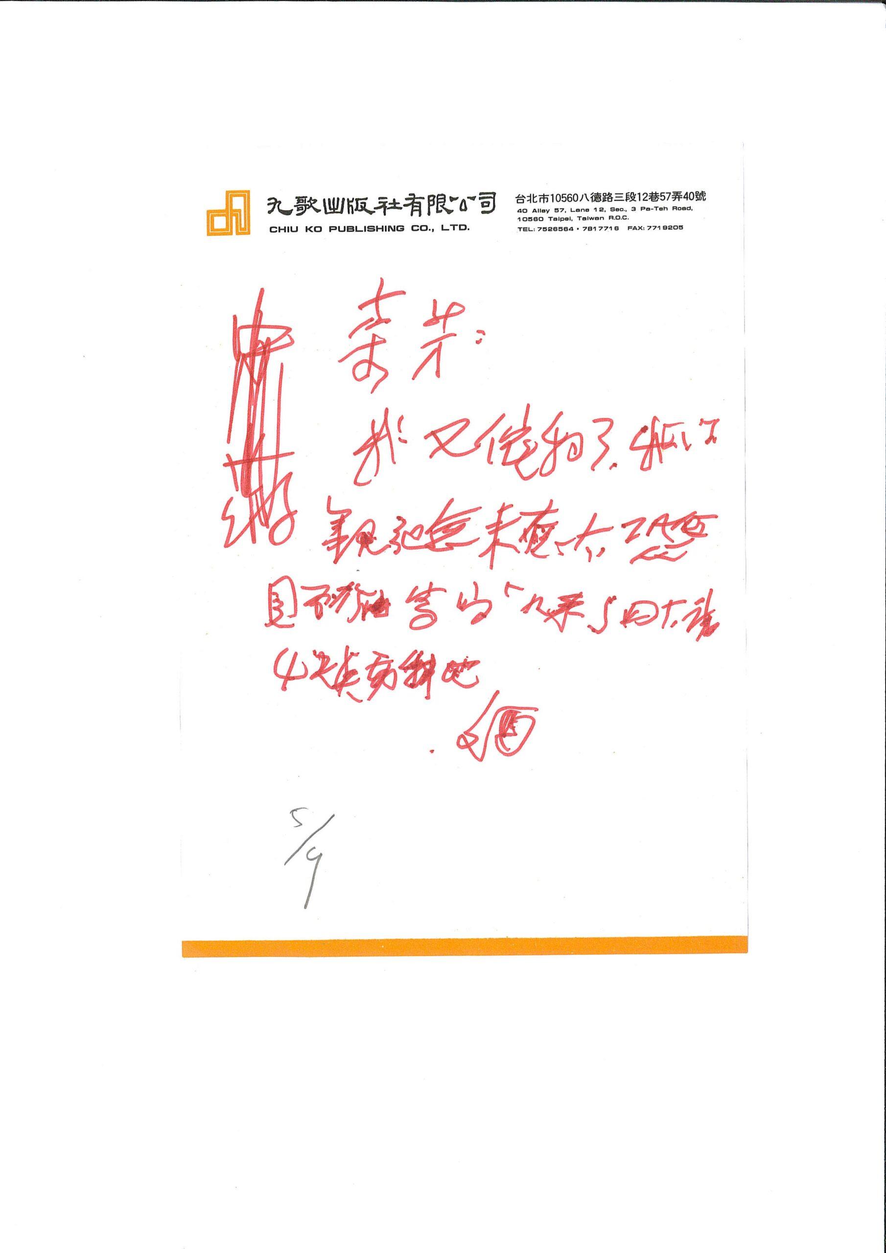 蔡文甫晚年寫給陳素芳的字條。圖/陳素芳