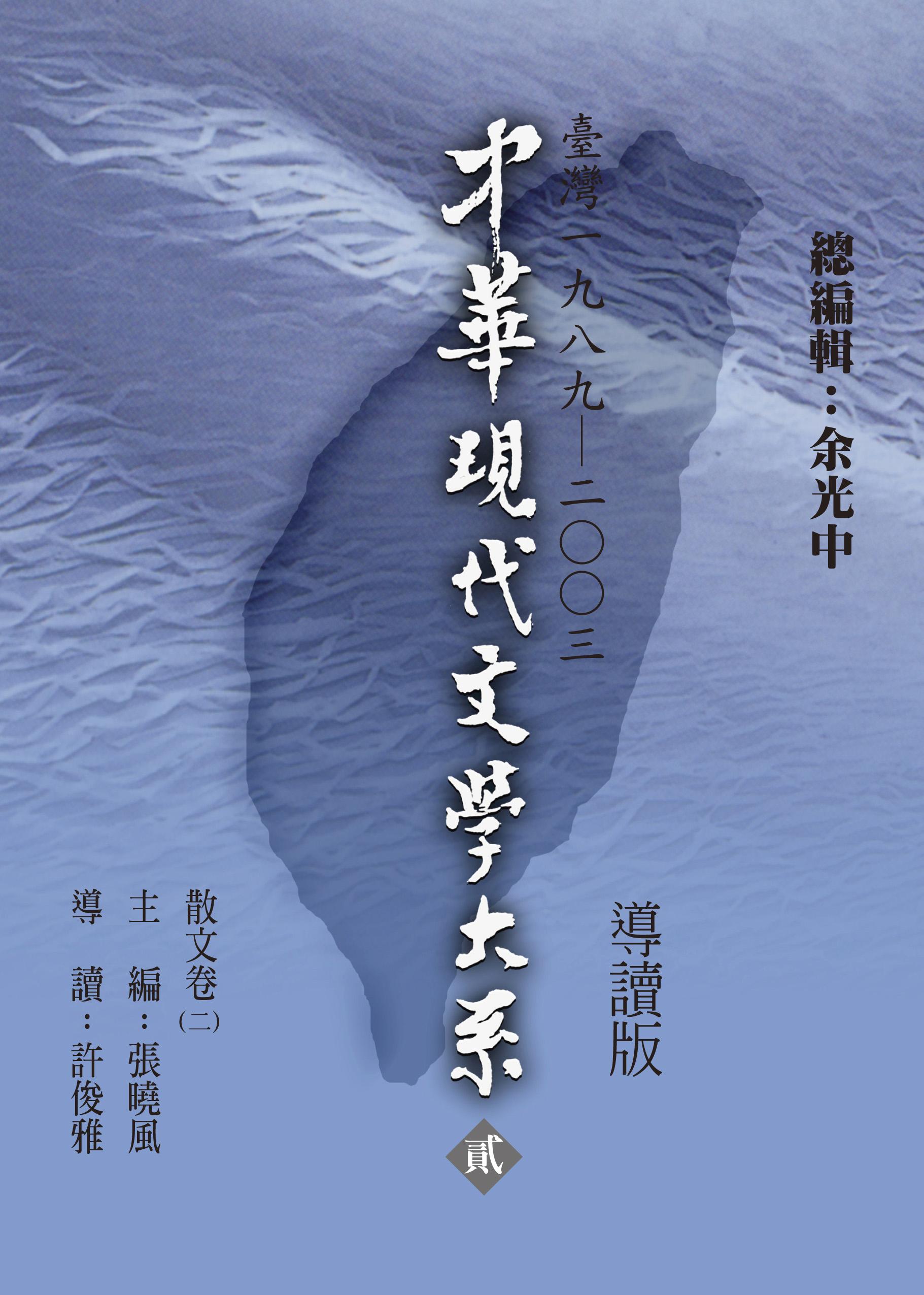 Kk024 中華現代文學大系二散文卷2