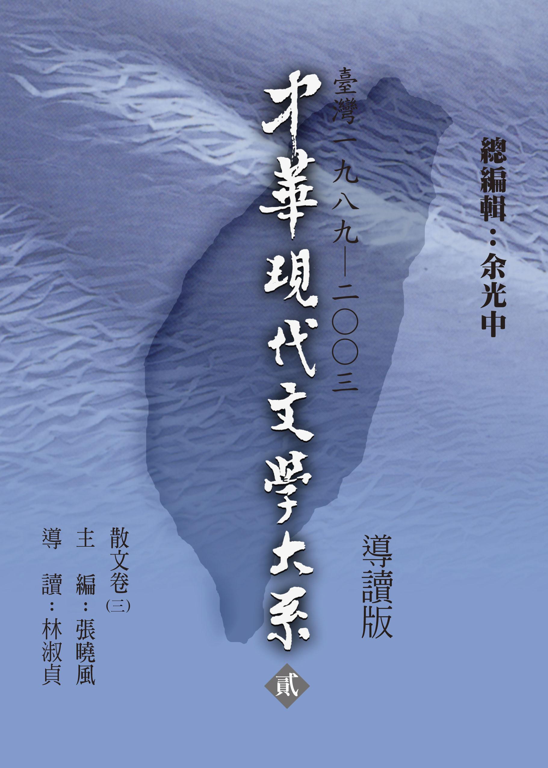 Kk025 中華現代文學大系二散文卷3